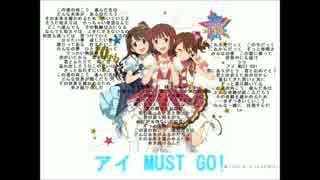 全世界のPたちへ愛を込めて「アイ MUST GO!」歌ってみた@ペガ