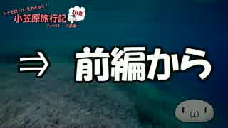 【ゆっくり】小笠原旅行記 Part48(後編) ~父島編~ 製氷海岸