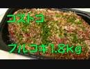 【飯テロ】コストコで買った1.8kgのプルコギでプルコギ丼を作って喰らう
