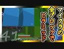 【Minecraft】マイクラの全ブロックでピラミッド Part41【ゆっくり実況】
