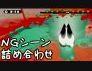 #087 スプラトゥーンかくれおに!【NGさん】