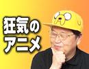 #130岡田斗司夫ゼミ6月12日号「日本のアニメが超えられた日と連載作家は終活を怠る...