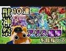 【モンスト実況】いつかアリス艦隊を組みたい人間の獣神祭【10連】