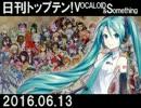日刊トップテン!VOCALOID&something【日刊ぼかさん2016.06.13】