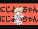 【重音テト】にじよめちゃんにじよめちゃん【エイリアンエイリアン】