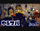 【黒い砂漠実況】ゆるい砂漠【Part17】