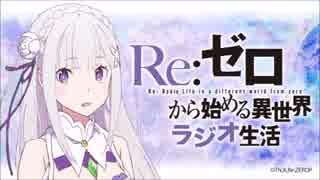 Re:ゼロから始める異世界ラジオ生活 第7回