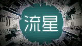 【自作PV】流星【倉橋ヨエコ】