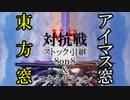 【スマブラ3DS/WiiU】東方窓vsアイマス窓対抗戦【ストック引継】Part1