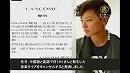 香港芸能人のランコム事件 中国機関紙『環球時報』の社説起因?