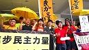 香港、職務執行妨害容疑の黄之鋒ら無罪【禁聞】