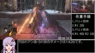 ダークソウル3 any% RTA 57分42秒 part3/4