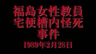 ホモと聴く未解ケツ事件.mp4