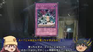 【遊戯王】ゆっくり解説「ポールポジション」【OCG】
