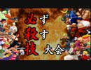 【MUGEN】必ず殺す技大会【OP+Part1】