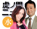 6/8(水)〜井上和彦・フィフィ・居島一平〜【真相深入り!虎ノ門ニュース】
