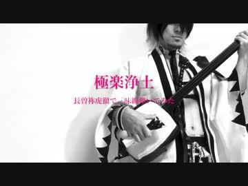 【刀剣乱舞】長曽祢虎徹で『極楽浄土』三味線弾いてみた