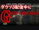 ダークソウル3配信中にGに襲われた男【リアル侵入】