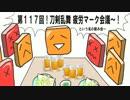【手描き】疲労マーク会議 1【刀剣乱舞】