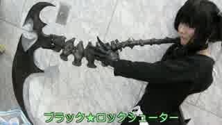 ブラック★ロックシューターのデッドマスターの鎌の作り方