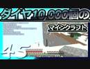 【Minecraft】ダイヤ10000個のマインクラフト Part45【ゆっくり実況】