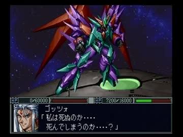新スーパーロボット大戦 【リュウセイ対ラオデキア】 - ニコニコ動画