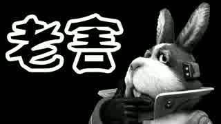 【スターフォックスゼロ】裏切り者の豚に直接撃ち込む実況プレイ03_1