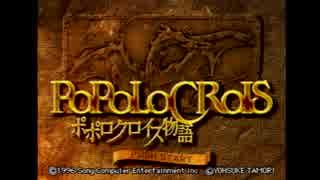 【ポポロクロイス物語】ココロほぐれるRPG