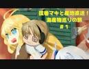 【CoC:DCotE】弦巻マキと産地直送!海産物巡りの旅 #1