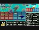 【ゆっくり実況】ロックマンエグゼ4をP・Aだけでクリアする 第15話