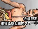 マクガイヤーゼミ 第18回 延長戦「腸管免疫と腸内フローラ」