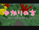 【Minecraft】 ゆかりのち 19日目 【ゆかり実況】
