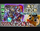 【モンスト実況】目指せ!ヒット数2000超え!【最大ヒット数】