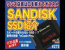 ワンズちゃんねる! #273 SANDISK SSD紹介!店員がオススメし...