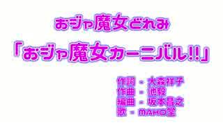 【ニコカラ】おジャ魔女カーニバル!!【お