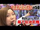 パチンコ必勝本 CLIMAX WBC~Woman Battle Climax~#50