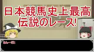 ゆっくり日本競馬史part6【神はいるのか編】