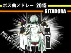 BEMANIボス曲・最強曲メドレー ver.2015 [