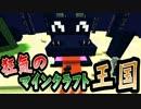 【協力実況】狂気のマインクラフト王国 Part45【Minecraft】