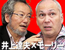 【会員限定】井上達夫×モーリー「護憲派と憲法の涙」 2/2