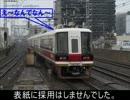 気まぐれ迷列車で行こうPART188-2 南海の迷時刻表【高野線】
