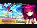 PS4 PSVita 「Fate/EXTELLA」E3 2016 プロモーション映像第1弾