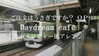 【ご注文はうさぎですか?】Daydream café