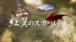 【第8回東方ニコ童祭】○○のスカーレット【再現MMD】