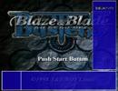 ゆっくりブレイズ&ブレイド バスターズ 24の巻 アイテム収集編