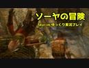 【Skyrim】ソーヤの冒険 旅立ち編13【ゆっくり実況】