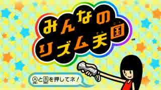 オトナのJSが みんなのリズム天国 実況プレイ!【1】