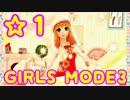 【GIRLS MODE3  キラキラ☆コーデ】 ぴかぴかセンスで女子力UP!【実況】☆1