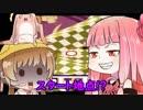 【ボイスロイド実況】茜のカービィボウルをプレイするで!part5