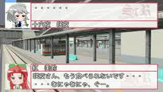 【A列車で行こう9v4×東方】 紅い鉄道会社